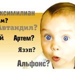 imya-i-rebenok2